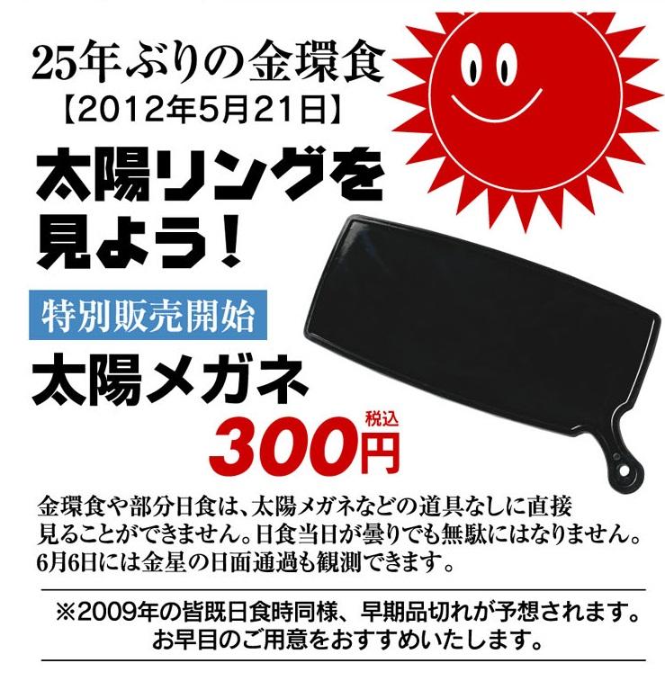 http://nankaidou-opt.co.jp/120420_%E5%A4%AA%E9%99%BD%E3%83%A1%E3%82%AC%E3%83%8D.jpg