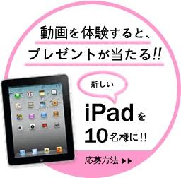 120614_iPad.jpgのサムネイル画像