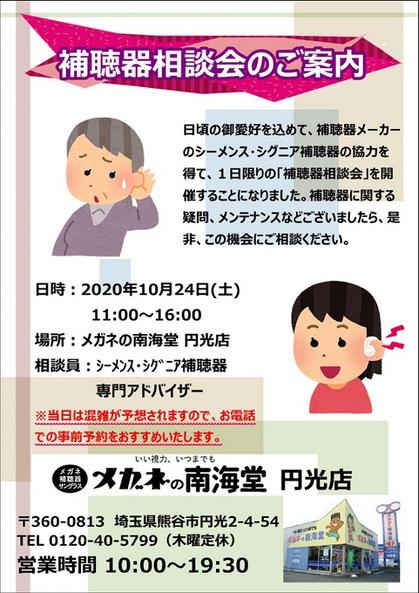 相談会チラシ 補聴器[108]_page-0001.jpg