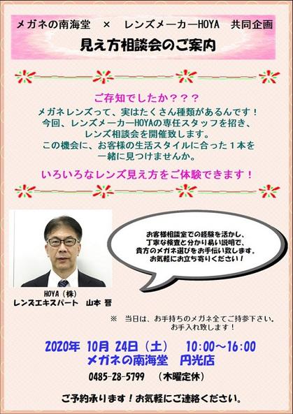 相談会チラシ HOYA[107]_page-0001.jpg