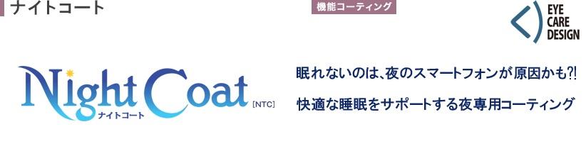 http://nankaidou-opt.co.jp/upload/%E3%83%8A%E3%82%A4%E3%83%88%E3%82%B3%E3%83%BC%E3%83%88%EF%BC%91.jpg
