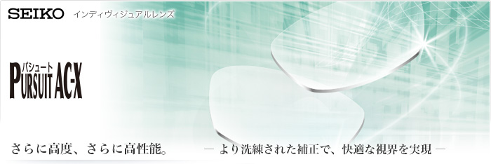 http://nankaidou-opt.co.jp/upload/AC-X.jpg