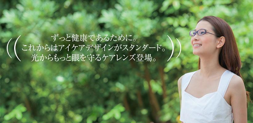 http://nankaidou-opt.co.jp/upload/lutina-img2.jpg